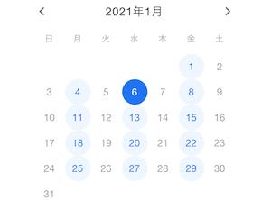 【機能アップデート】カレンダーの候補日程表示を改善