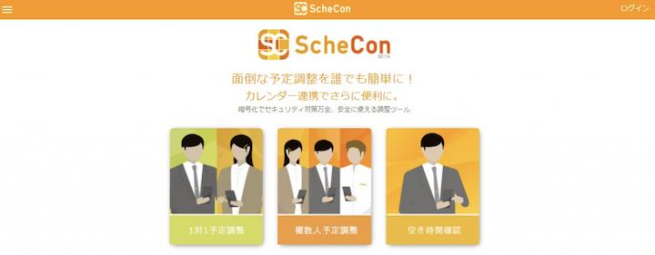スケコン(Schecon)