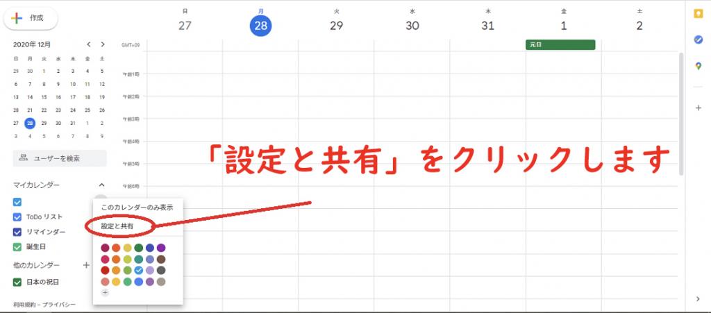 Googleカレンダー スケジュール管理