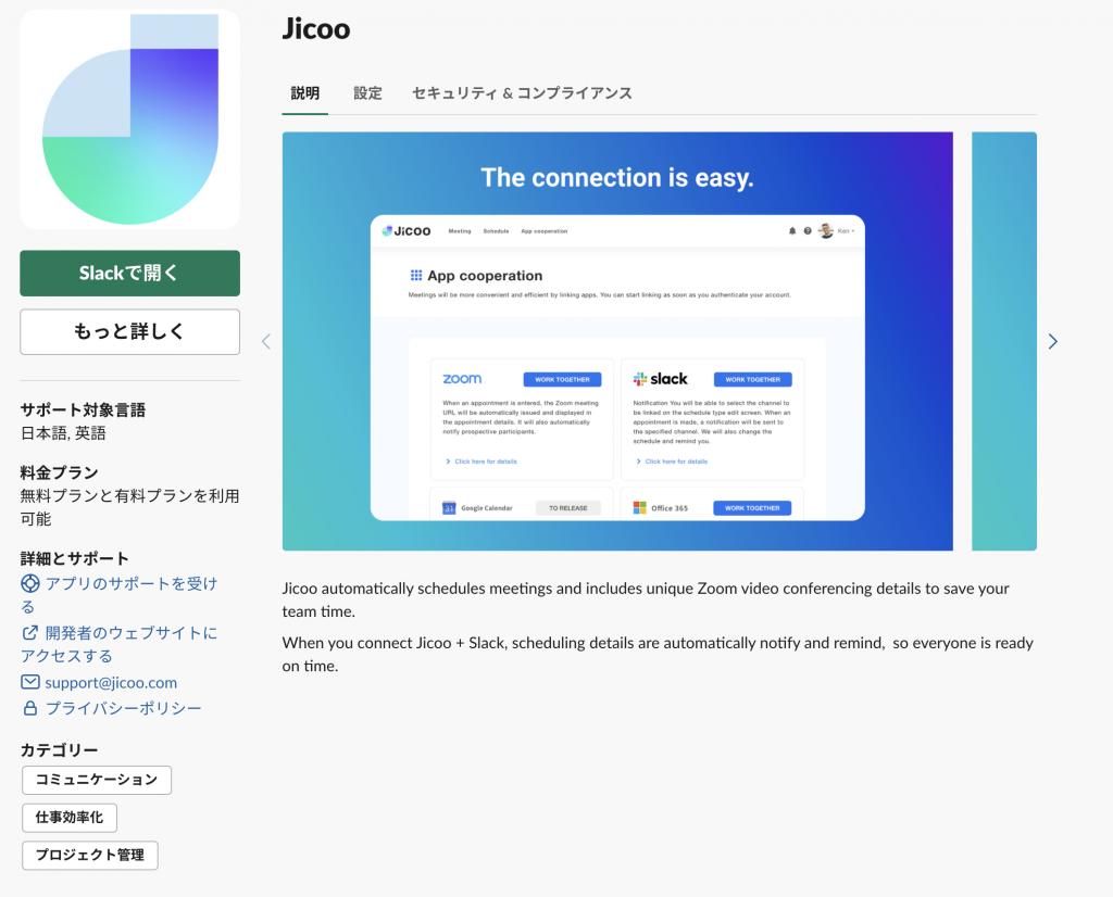 Jicoo 日程調整 Slack