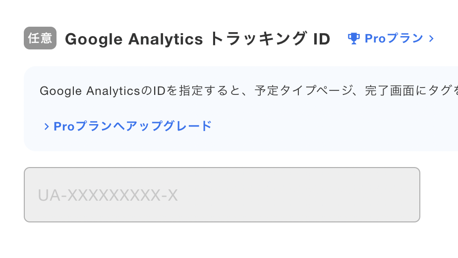 Jicoo 日程調整 Google Analytics