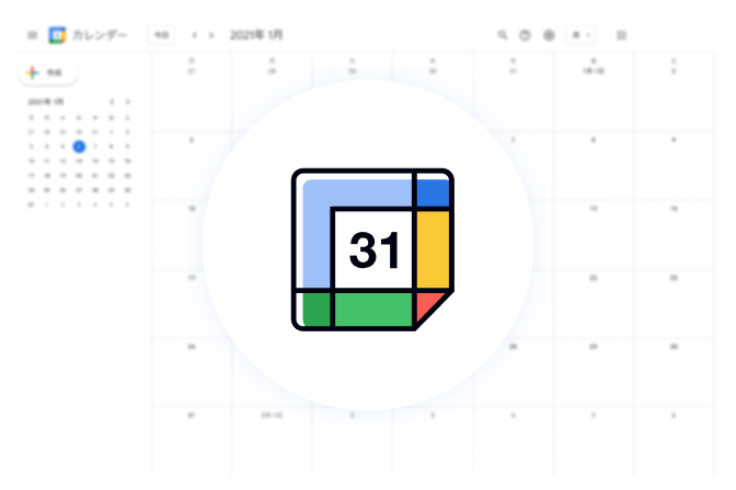 営業マンに最適なスケジュール管理ツール!Googleカレンダーのメリットとは?