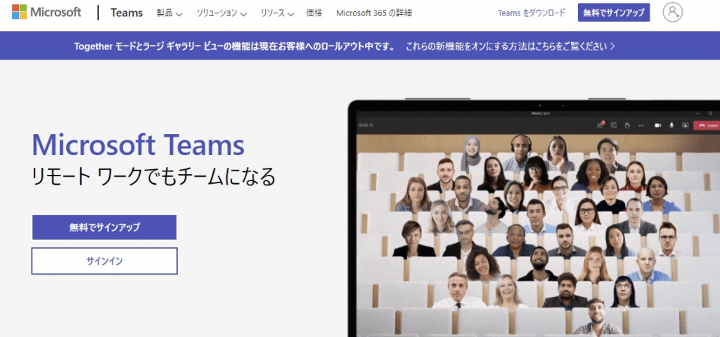 Microsoft Teams(マイクロソフト チームズ)