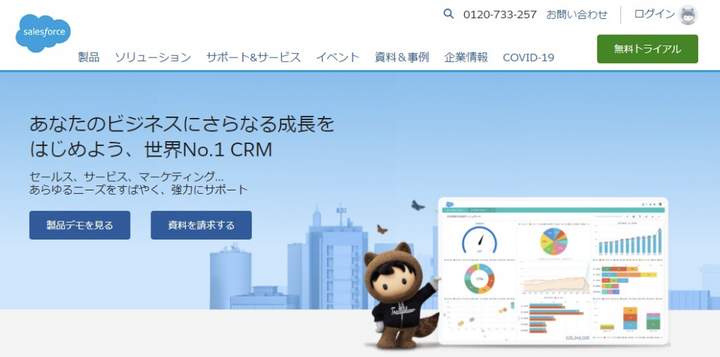 Sales Cloud(セールスクラウド)