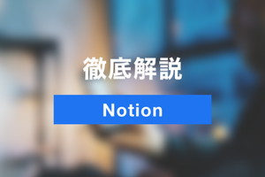 情報共有ツールNotionで文書・タスク管理を効率化しよう!使い方を解説!