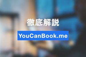 YouCanBook.meで日程調整を効率化しよう!使い方を初心者にわかりやすく徹底解説!