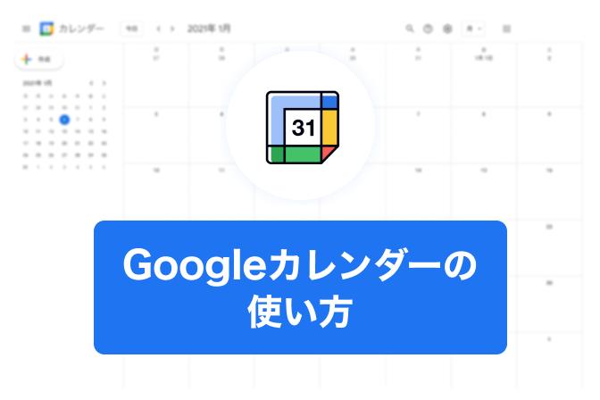 すぐに活用できる!いまさら聞けないGoogleカレンダーの使い方