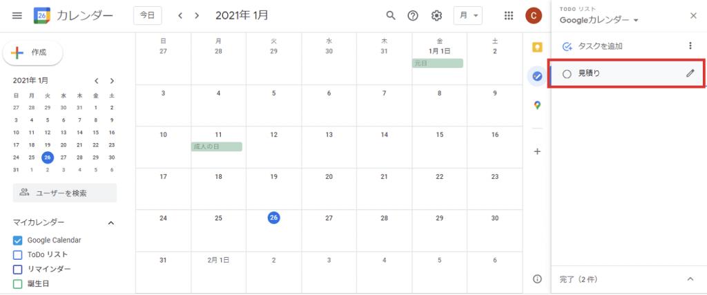 リモートワーク Googleカレンダー todo