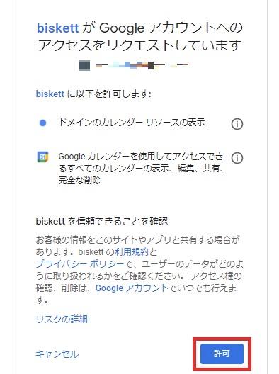 biskett(ビスケット)