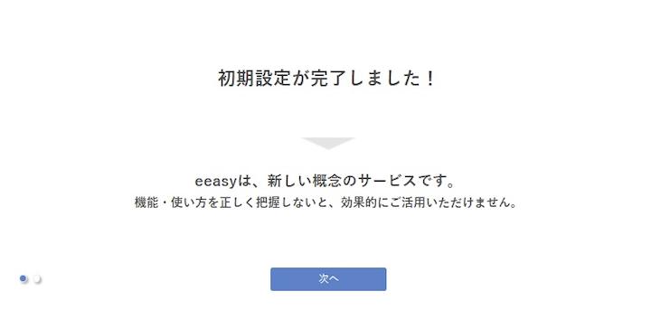 日程調整 eeasy(イージー)
