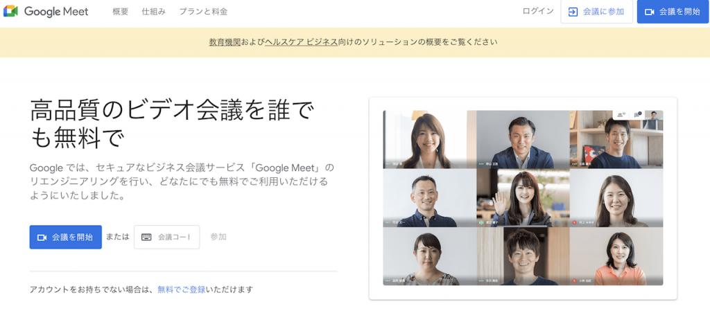 Google Meet(グーグルミート)