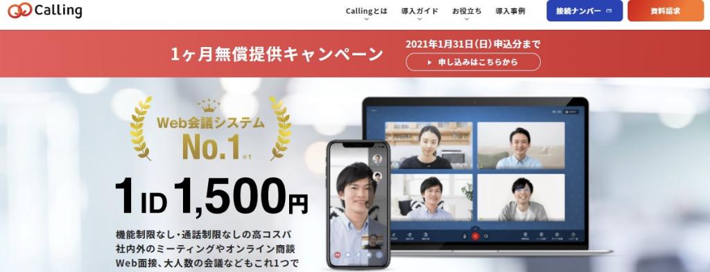 Calling(コーリング)