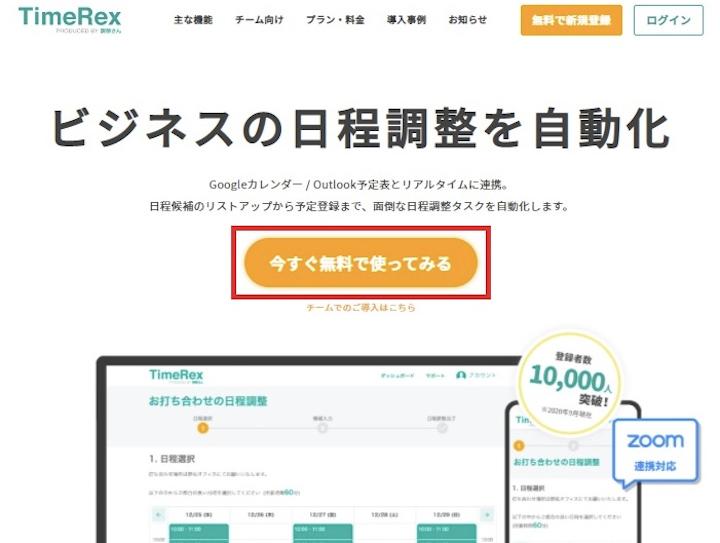 TimeRex 日程調整