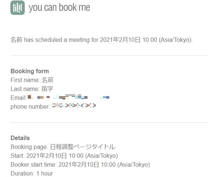 youcanbookme 日程調整