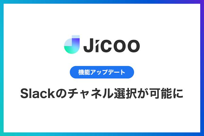 【機能アップデート】Slackのチャネル選択が可能に