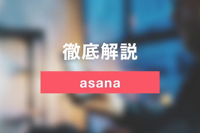 asanaでタスク管理を最適化しよう!ツールの使い方・特徴を徹底解説!