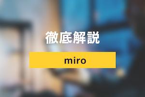 miroのオンラインホワイトボード機能でタスク管理を最適化しよう!使い方を徹底解説!