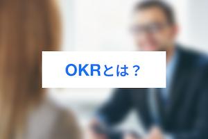 いまさら聞けない!OKRの意味や導入方法について解説