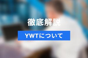 YWTとKPTの違いとは?YWTの意味や目的について徹底解説