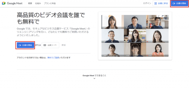 Google Meet 使い方