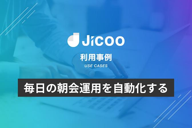 毎日の朝会運用を自動化する – Jicoo's work vol.1