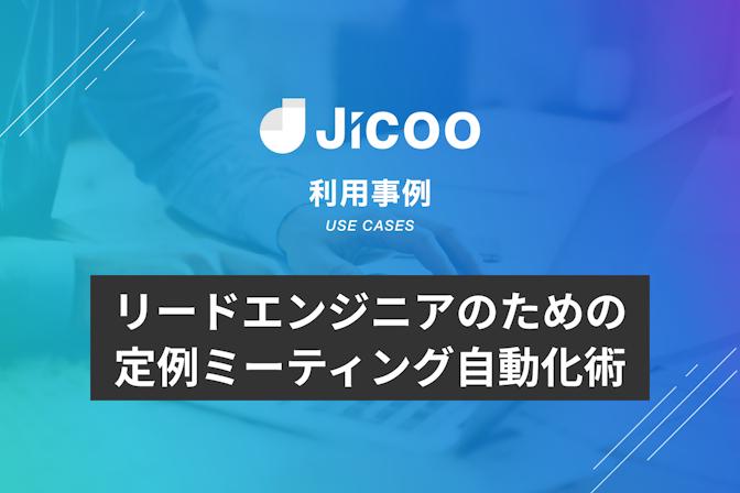 リードエンジニアのための定例ミーティング自動化術 – Jicoo's work vol.2