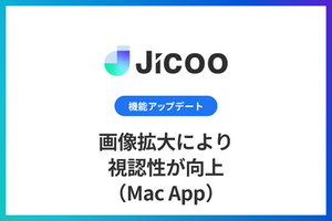 【機能アップデート】Mac App:画像の拡大により視認性が向上しました