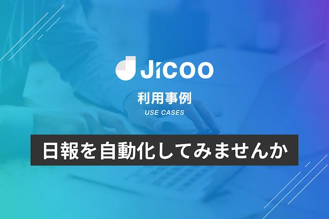 日報を自動化してみませんか- Jicoo's work vol.3
