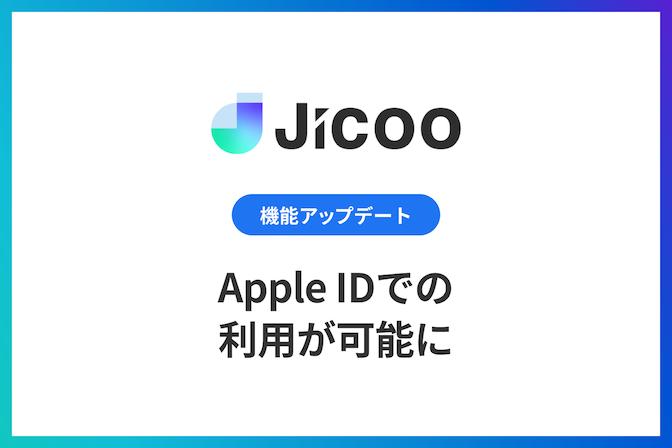 【機能アップデート】アカウント:Apple IDでの利用が可能に