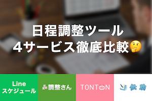 日程調整ツール「Lineスケジュール」「調整さん」「トントン」「伝助」を徹底比較!