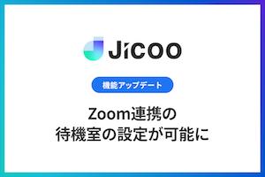 【機能アップデート】Zoom連携において待機室の設定が可能に