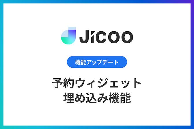 【機能アップデート】日程調整:サイトへの予約ウィジェット埋め込み機能