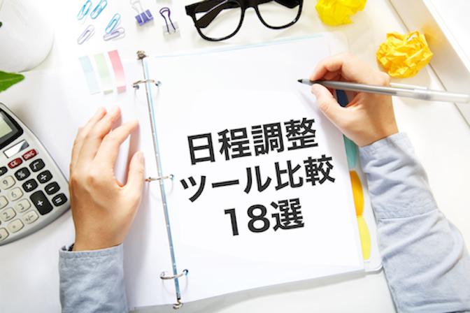 【2021年最新】人気の日程調整ツール18選を徹底紹介!メリット・選び方も解説!