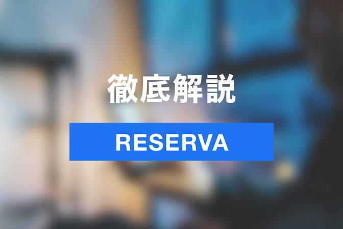 予約受付を効率的に!予約システムRESERVAのメリット・始め方を徹底解説!