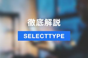予約受付業務の負担を減らそう!予約ツールSELECTTYPEの始め方・メリットを徹底紹介!
