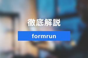 予約・問い合わせ業務を大幅改善!formrunの始め方・メリットを徹底紹介!