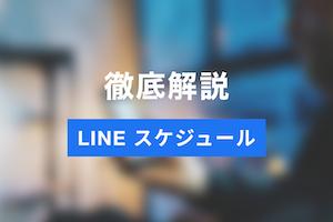 ビジネスでも使える!LINEスケジュールの特徴や日程調整の方法を徹底解説