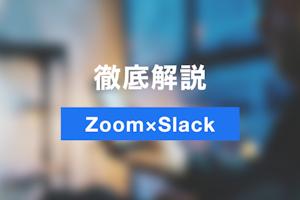テレワークを効率的に!ZoomとSlackの連携の手順・活用方法を徹底紹介!