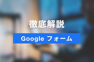 Googleフォームで予約システム・予約フォームと作成する方法とは?その手順を解説