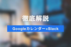 GoogleカレンダーとSlackの活用シーンとは?TimeTreeとの比較・メリットを解説