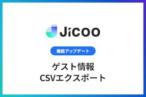 【機能アップデート】ゲスト情報のCSVエクスポート